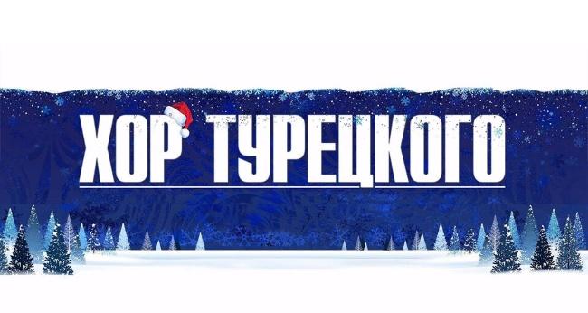 Новогодний концерт арт-группы «Хор Турецкого»