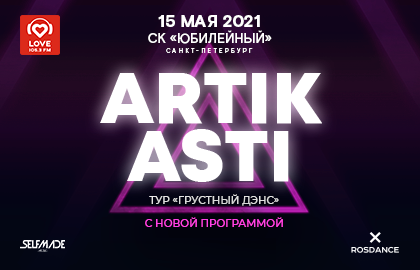 Концерт группы «Artik & Asti»