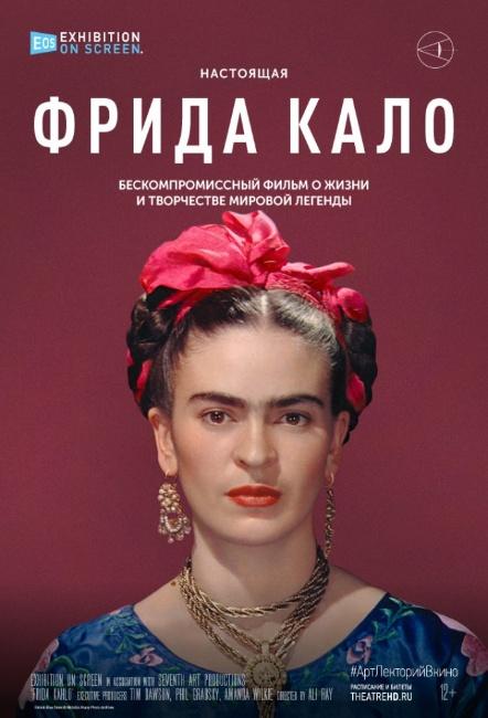 #АртЛекторийВкино: Фрида Кало