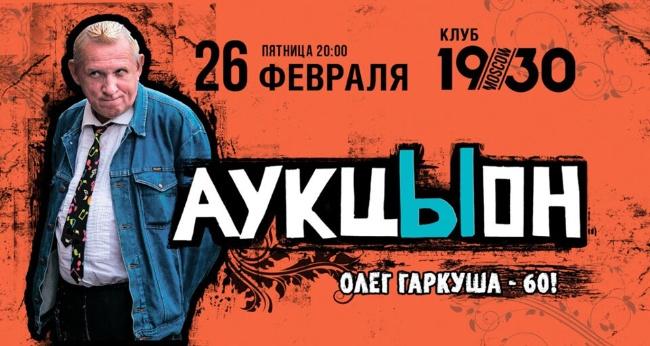 Концерт группы «АукцЫон» «Гаркуше – 60!»