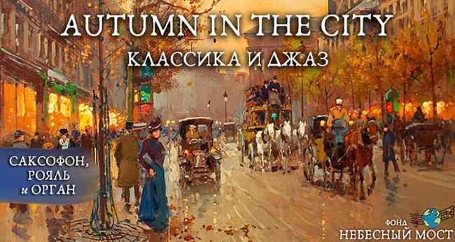 Концерт «Autumn in the city. Классика и джаз»