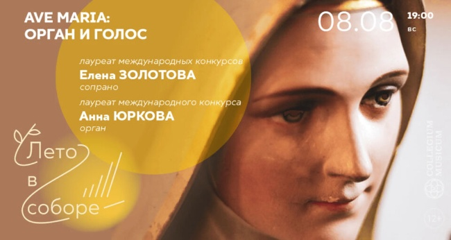 Концерт «Ave Maria: орган и голос»