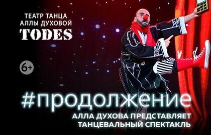 «#Продолжение» спектакль Аллы Духовой и Балета «TODES»