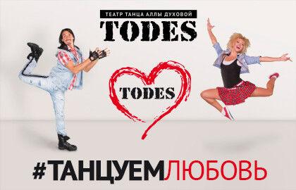 «Танцуем любовь» спектакль Аллы Духовой и Балета «TODES»
