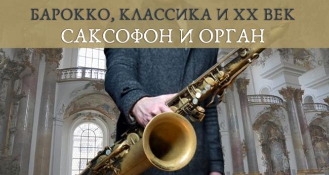 Концерт «Барокко, классика и XX век. Саксофон и орган»