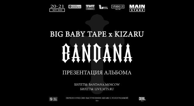 Концерт «Big Baby Tape & Kizaru*»