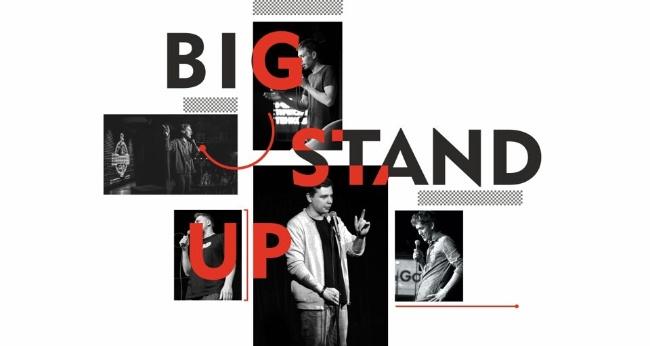 Концерт «Big Stand Up»