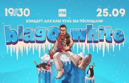 Концерт Blago White