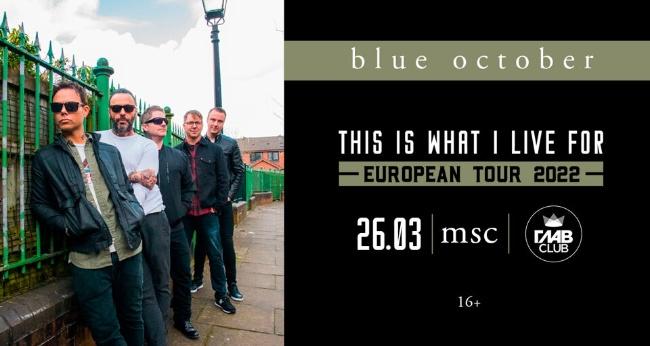 Концерт группы «Blue October»