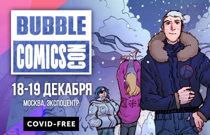 Фестиваль «Bubble Comics Con»