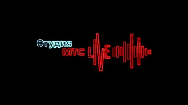Буерак в Студии МТС Live