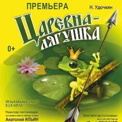 Спектакль «Царевна лягушка»