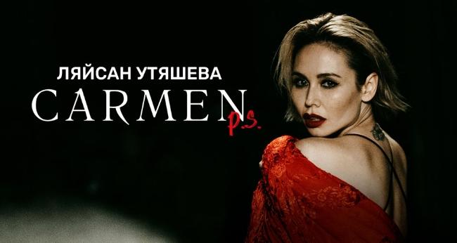 Танцевальный спектакль Ляйсан Утяшевой «Carmen P.S.»