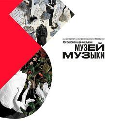 Выставка «Чайковский XIX-XXI: Традиция vs Эксперимент»