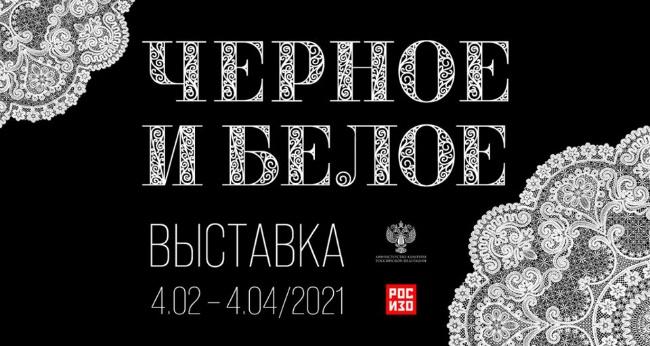 Выставка «Черное и белое»
