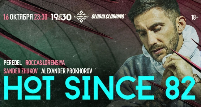 Концерт «Connected: Hot Since 82»