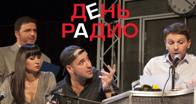 Спектакль «День Радио»