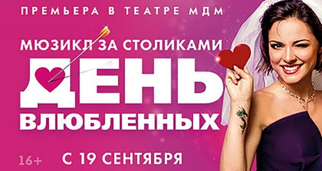 Мюзикл «День влюбленных»