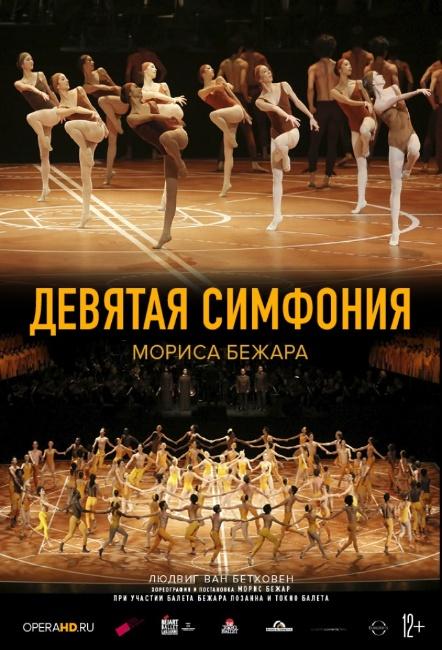Девятая Симфония Мориса Бежара
