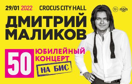 Концерт Дмитрия Маликова «50 на бис»