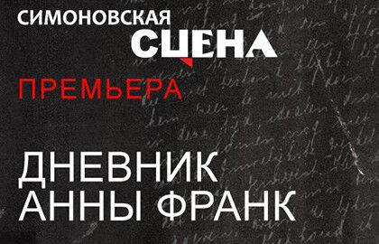 Спектакль «Дневник Анны Франк»