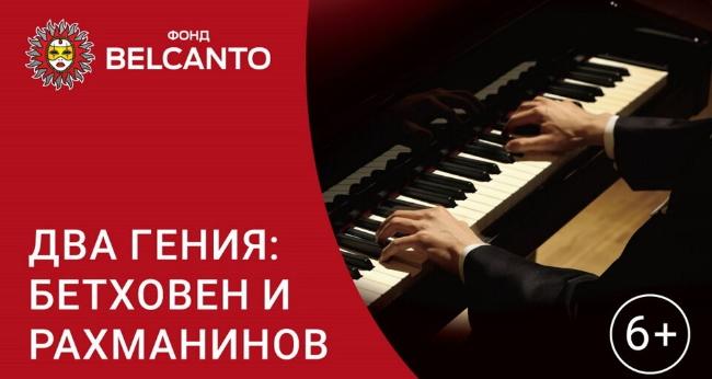 Концерт «Два гения: Бетховен и Рахманинов»