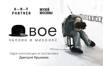 Спектакль «Двое»