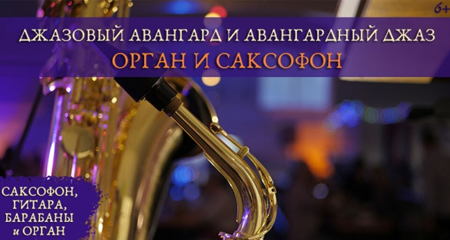 Концерт «Джазовый авангард и авангардный джаз с органом»