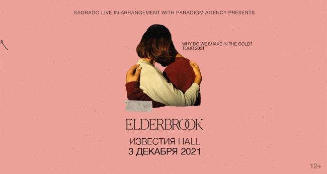 Концерт «Elderbrook»