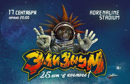 Концерт «Элизиум. 25 лет в космосе!»