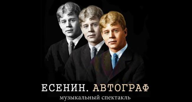 Спектакль «Есенин. Автограф»