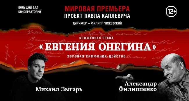 Концерт «Евгений Онегин. Сожженная глава. Проект Павла Каплевича»