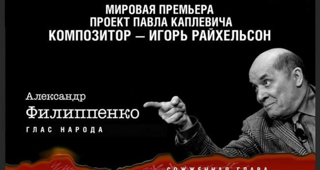 Спектакль «Евгений Онегин. Сожжённая глава»