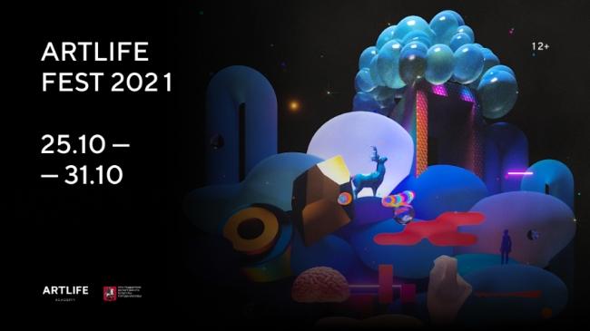 Фестиваль ARTLIFE FEST 2021 состоится в Москве в конце октября