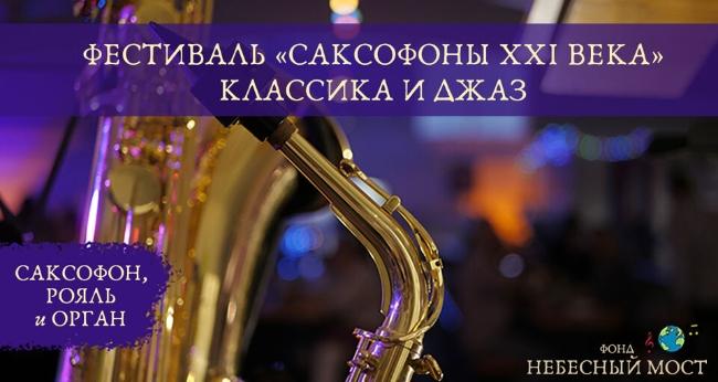 Фестиваль «Саксофоны XXI века» «Классика и джаз»