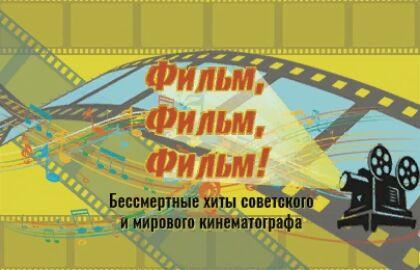 Концерт «Фильм, фильм, фильм»