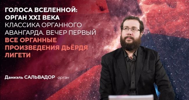 Концерт «Голоса Вселенной: орган XXI века Классика органного авангарда. Вечер первый»