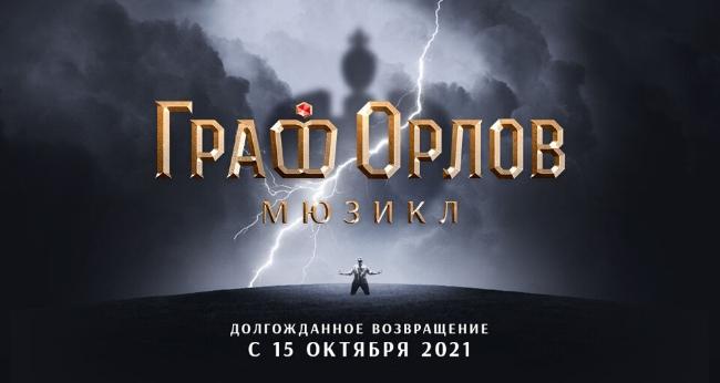 Мюзикл «Граф Орлов»