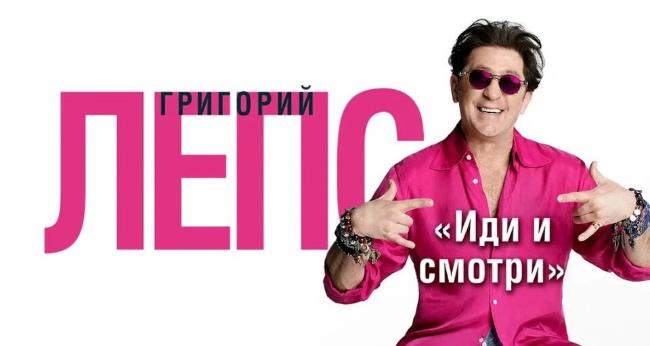 Концерт Григория Лепса «Иди и смотри»