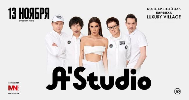 Концерт группы «A'Studio (А'Студио)»