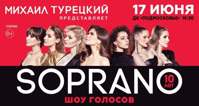 Концерт группы «Сопрано»