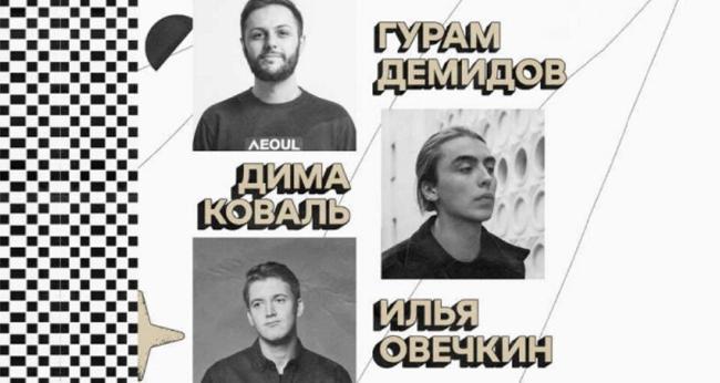 Концерт Гурама Демидова, Димы Коваль и Ильи Овечкина