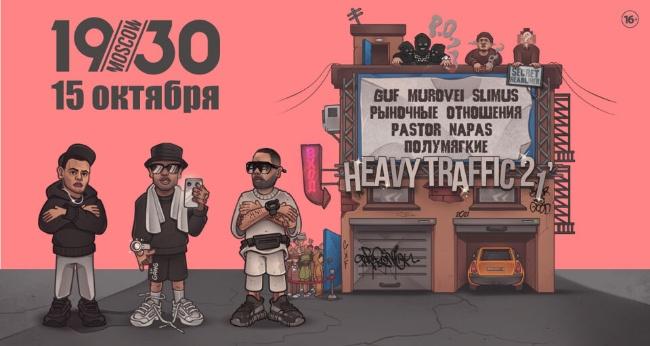 Концерт «Heavy Traffic 21'»