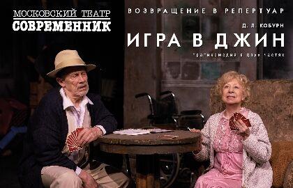 Спектакль «Игра в джин»