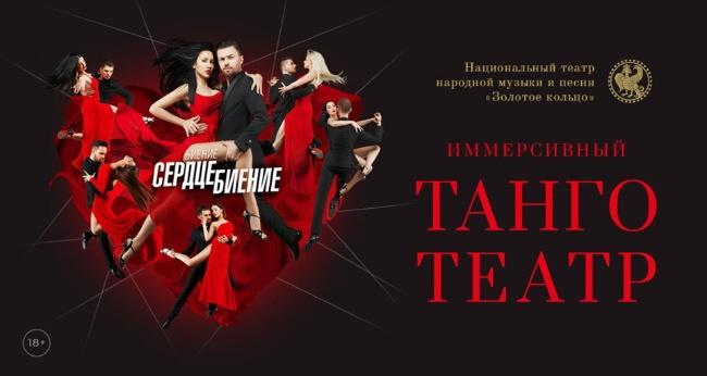Иммерсивный Танго Театр