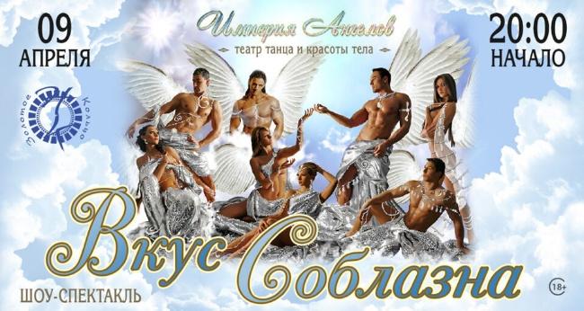 Империя Ангелов в шоу «Вкус соблазна»