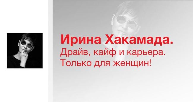 Лекция «Ирина Хакамада. Драйв, кайф и карьера. Только для женщин!»