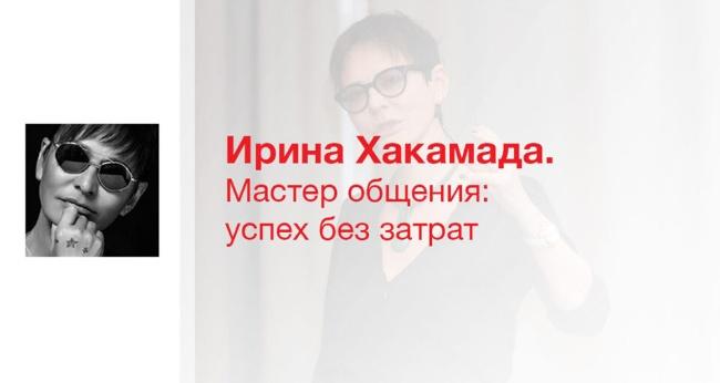 Лекция «Ирина Хакамада. Мастер общения: успех без затрат»