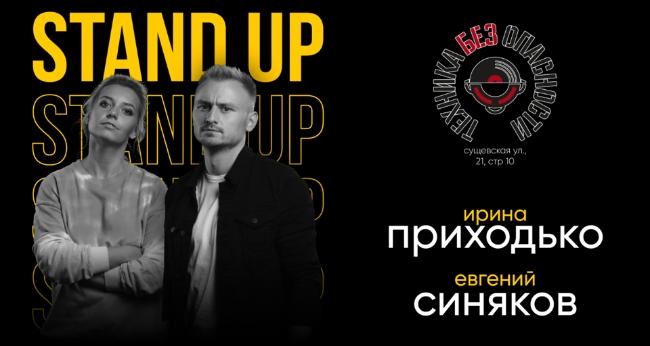 Концерт Ирины Приходько и Евгения Синякова