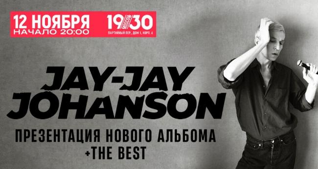 Концерт «Jay-Jay Johanson. Презентация нового альбома+The Best»